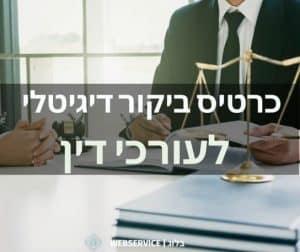 כרטיס ביקור דיגיטלי לעורכי דין