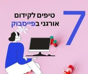 7 טיפים לקידום אורגני בפייסבוק