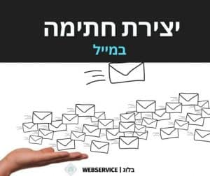יצירת חתימה במייל