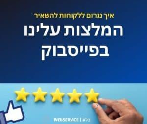 איך נגרום ללקוחות להשאיר המלצות עלינו בפייסבוק?