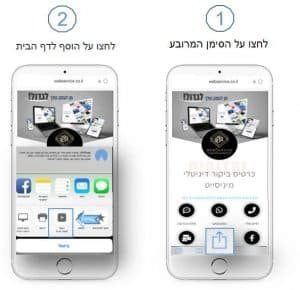 שמירת כרטיס ביקור דיגיטלי בנייד אייפון