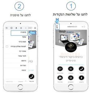 שמירת כרטיס ביקור דיגיטלי בנייד LG שלב א