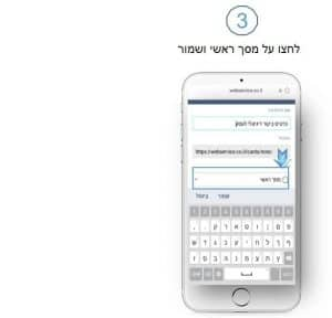 שמירת כרטיס ביקור דיגיטלי בנייד LG שלב ב