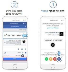 מסך שמתאר איך לשתף כרטיס ביקור דיגיטלי בפייסבוק