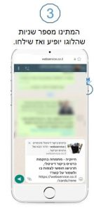 מסך שמתאר איך לשתף כרטיס ביקור דיגיטלי בwhatsapp שלב ב