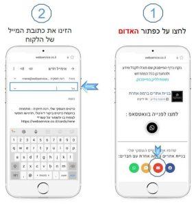 מסך שמתאר איך לשתף כרטיס ביקור דיגיטלי במייל