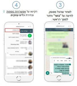 כיצד משתמשים בתגובות מהירות לצורך שליחת כרטיס הביקור באפליקציית WhatsApp Business שלב ב