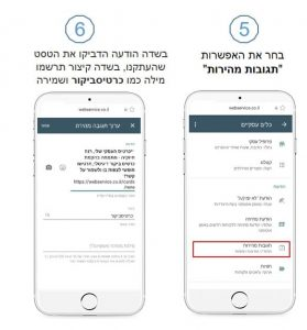 כיצד משתמשים בתגובות מהירות לצורך שליחת כרטיס הביקור באפליקציית WhatsApp Business שלב ג