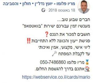דוגמא לאיך משתמשים בהוספת פוסט לפייסבוק