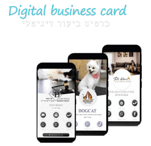 שירותים נוספים - כרטיס ביקור דיגיטלי