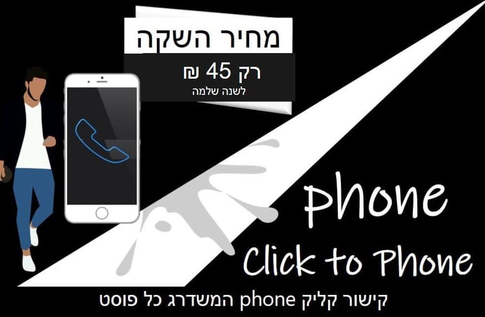 קליק PHONE הופכים מספר טלפון ללחיץ