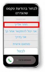 כיצד להשיב לשיחת הטלפון בהודעה באייפון