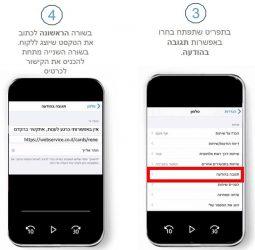 כיצד להגדיר הודעה מותאמת אישית באייפון שלב ב