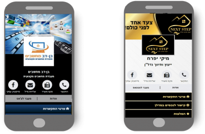 דוגמא לכרטיס ביקור דיגיטלי